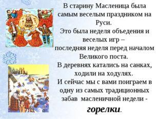 В старину Масленица была самым веселым праздником на Руси. Это была неделя об