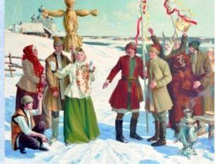 И, конечно же, праздник не обходился без чучела Масленицы. Издревле чучело Ма