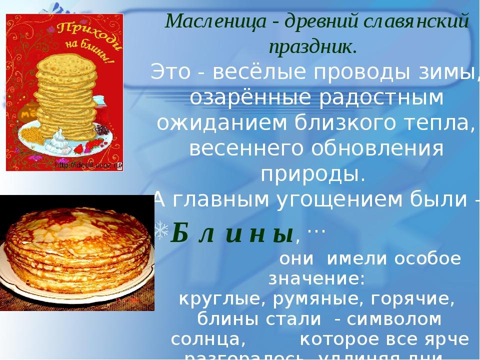 Масленица - древний славянский праздник. Это - весёлые проводы зимы, озарённы...