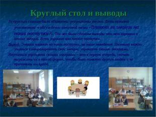 Круглый стол и выводы За круглым столом были объявлены результаты теста. Дети