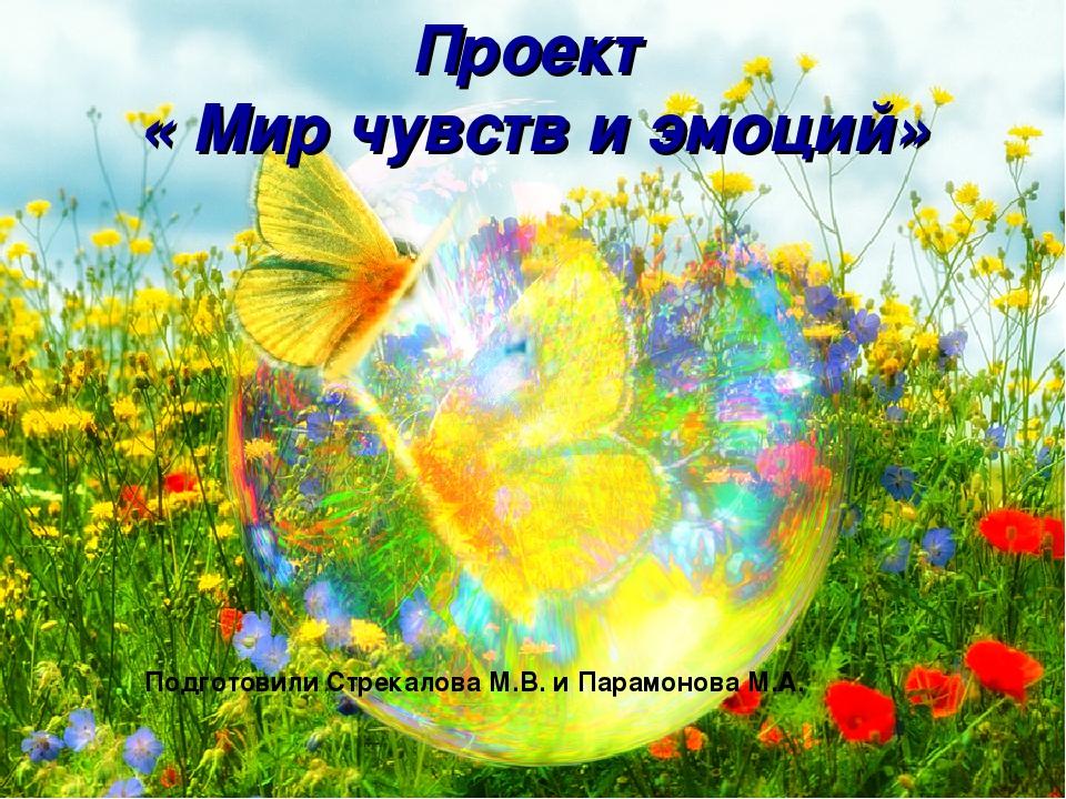 Проект « Мир чувств и эмоций» Подготовили Стрекалова М.В. и Парамонова М.А.