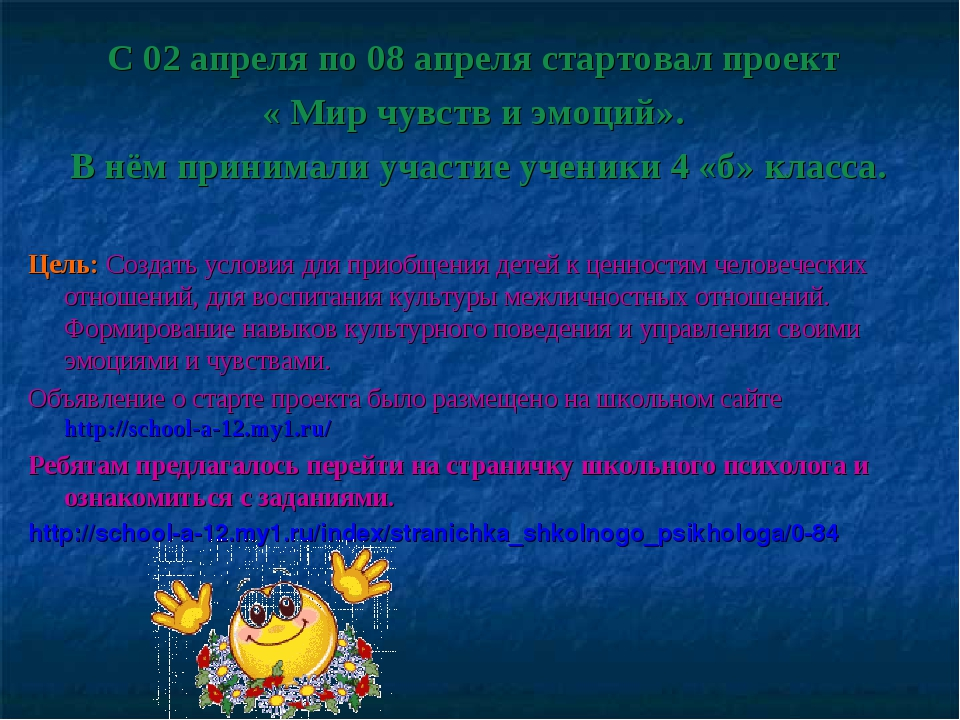 С 02 апреля по 08 апреля стартовал проект « Мир чувств и эмоций». В нём прини...