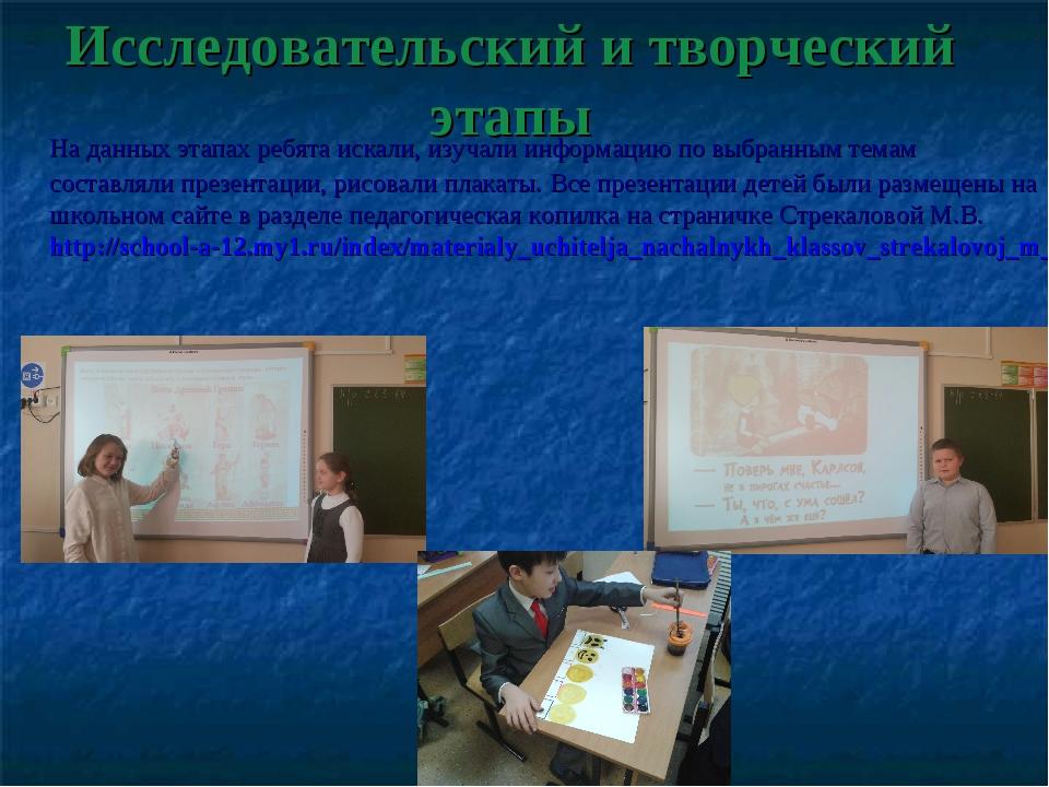 Исследовательский и творческий этапы На данных этапах ребята искали, изучали...