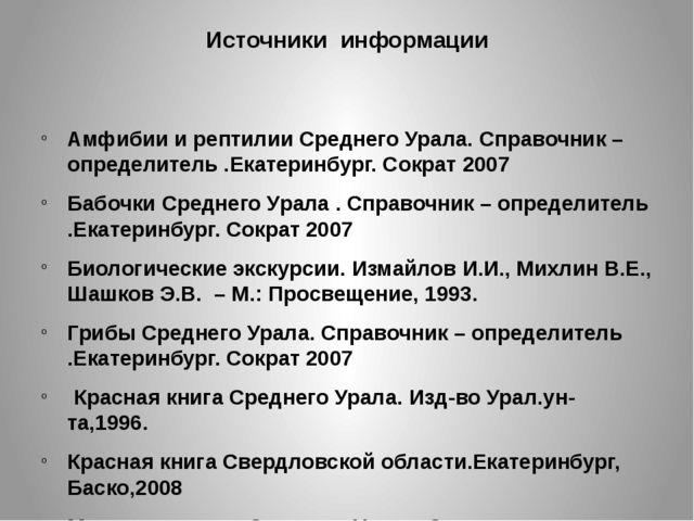 Источники информации Амфибии и рептилии Среднего Урала. Справочник – определи...