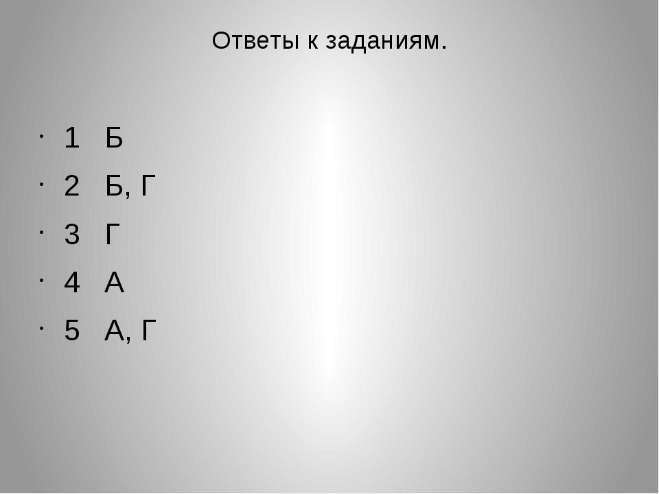 Ответы к заданиям. 1 Б 2 Б, Г 3 Г 4 А 5 А, Г