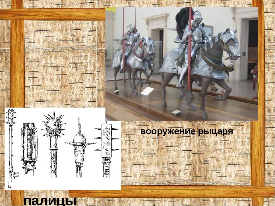 палицы вооружение рыцаря
