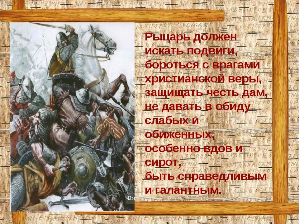 Рыцарь должен искать подвиги, бороться с врагами христианской веры, защищать...