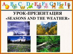 УРОК-ПРЕЗЕНТАЦИЯ «SEASONS AND THE WEATHER»