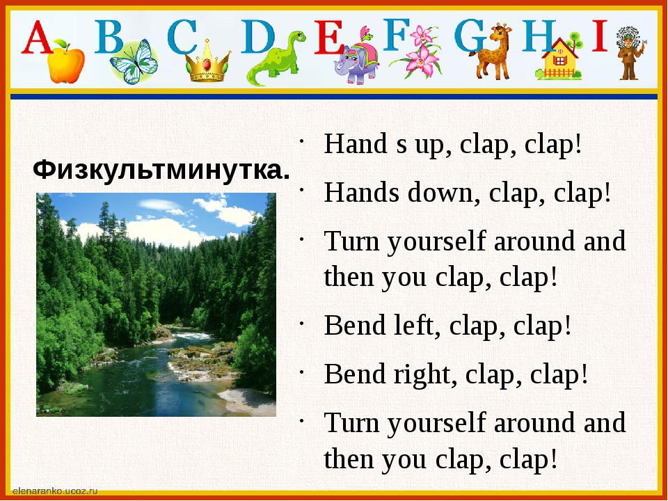 Физкультминутка. Hand s up, clap, clap! Hands down, clap, clap! Turn yoursel...