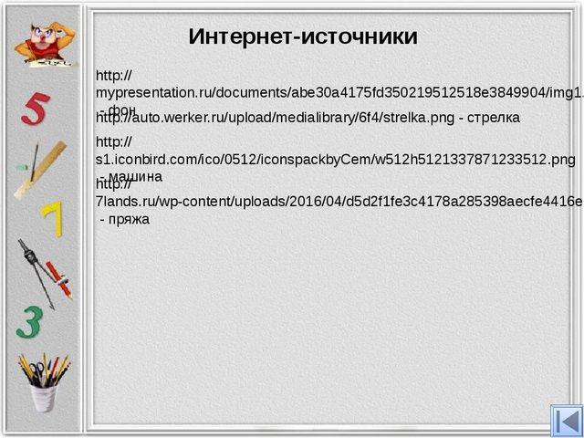 http://mypresentation.ru/documents/abe30a4175fd350219512518e3849904/img1.jpg...