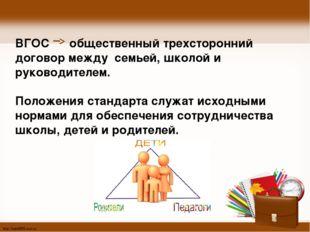 ВГОС общественный трехсторонний договор между семьей, школой и руководителем.