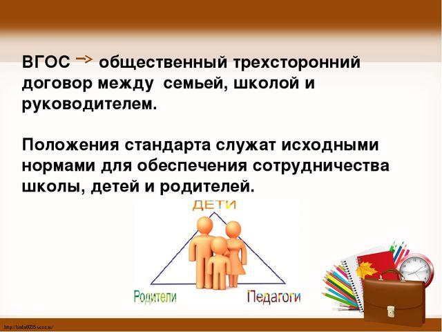 ВГОС общественный трехсторонний договор между семьей, школой и руководителем....