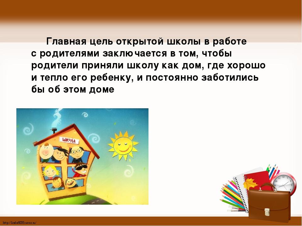 Главная цель открытой школы в работе с родителями заключается в том, чтобы...