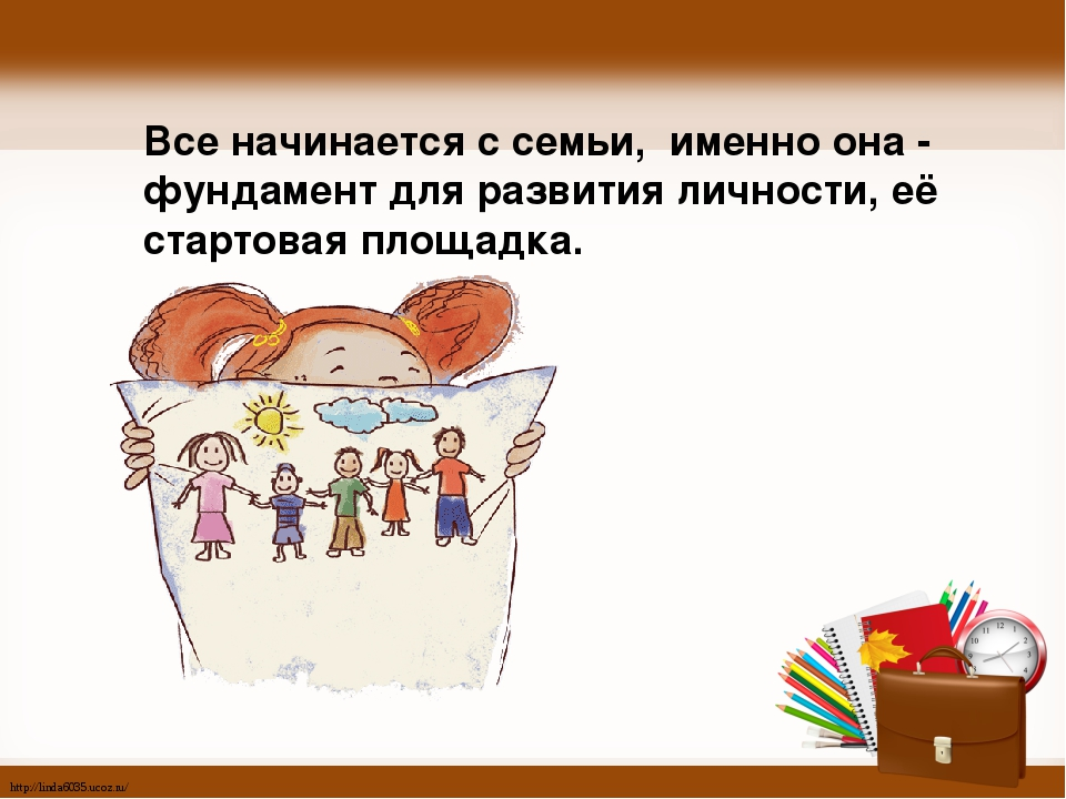 Все начинается с семьи, именно она - фундамент для развития личности, её стар...
