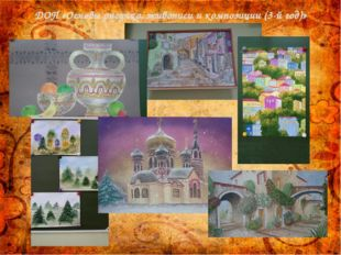 ДОП «Основы рисунка, живописи и композиции (3-й год)»