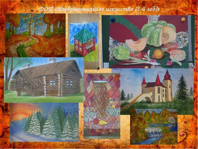 ДОП «Изобразительное искусство (2-й год)»