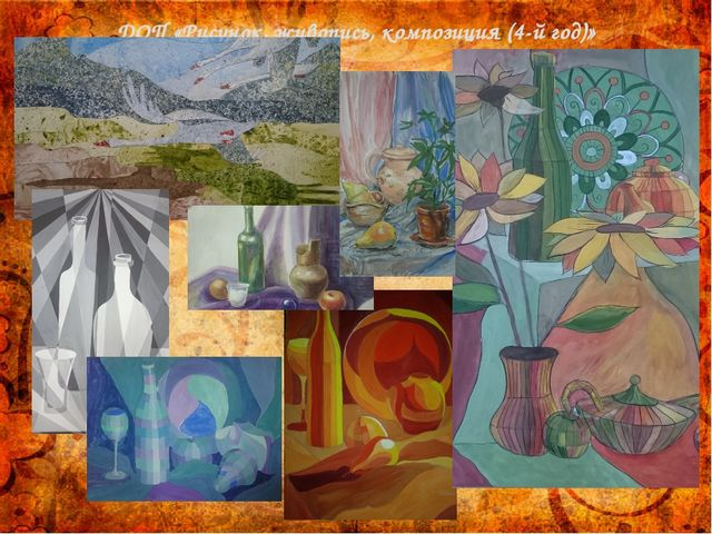 ДОП «Рисунок, живопись, композиция (4-й год)»