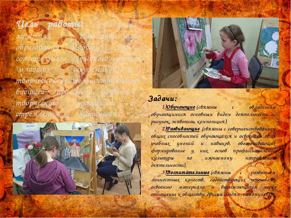 Цель работы: Создание на занятиях дополнительного образования условий для соз...