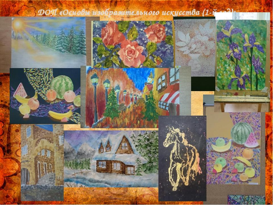 ДОП «Основы изобразительного искусства (1-й год)»