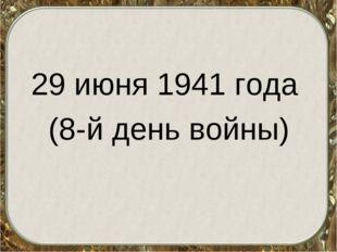 29 июня 1941 года (8-й день войны)