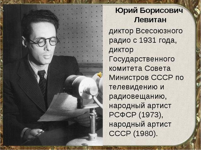 Юрий Борисович Левитан диктор Всесоюзного радио с 1931 года, диктор Государст...
