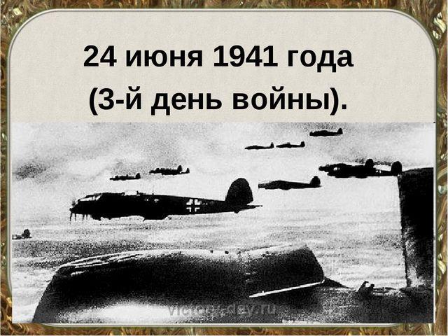 24 июня 1941 года (3-й день войны).