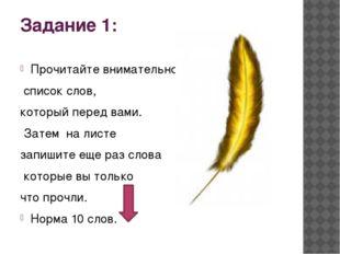 Задание 1: Прочитайте внимательно список слов, который перед вами. Затем на л