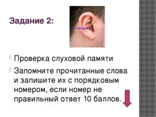 Задание 2: Проверка слуховой памяти Запомните прочитанные слова и запишите их