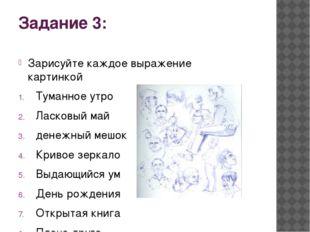 Задание 3: Зарисуйте каждое выражение картинкой Туманное утро Ласковый май де