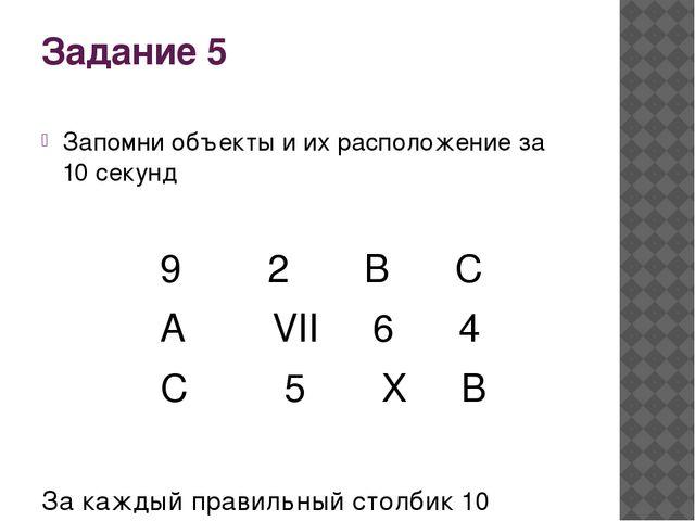 Задание 5 Запомни объекты и их расположение за 10 секунд 9 2 В С А VII 6 4 С...