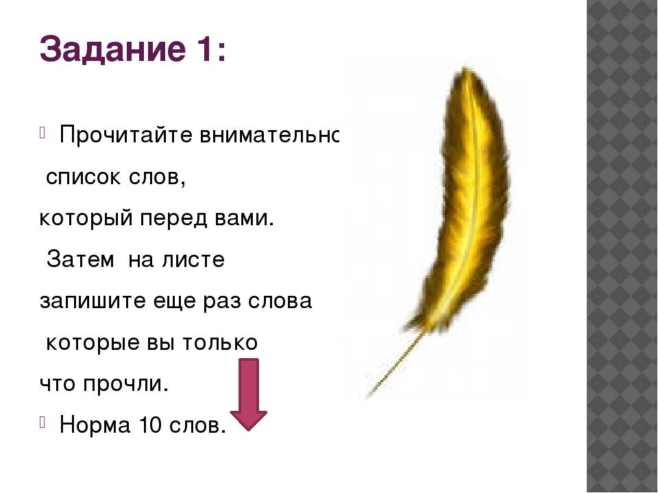 Задание 1: Прочитайте внимательно список слов, который перед вами. Затем на л...