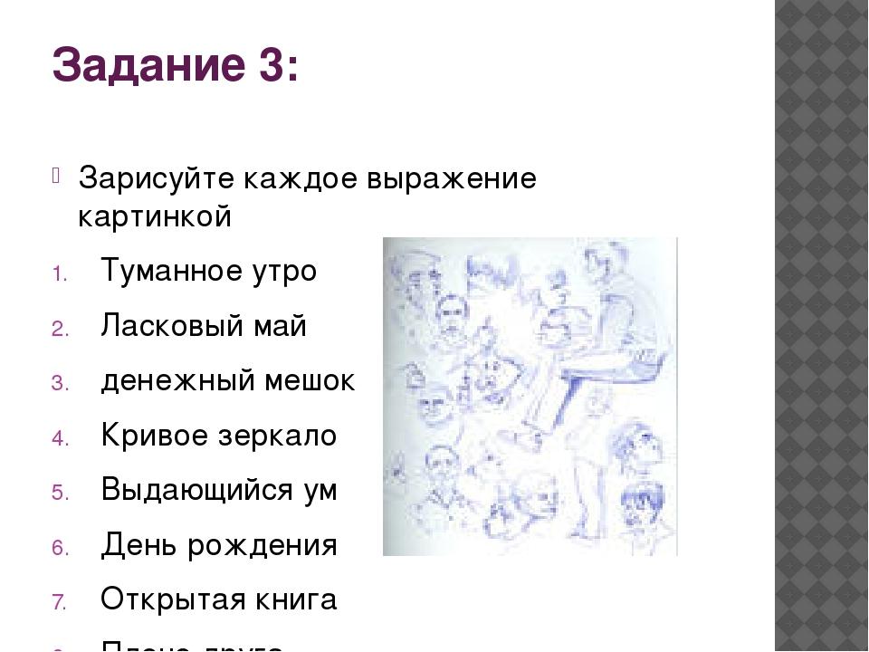 Задание 3: Зарисуйте каждое выражение картинкой Туманное утро Ласковый май де...