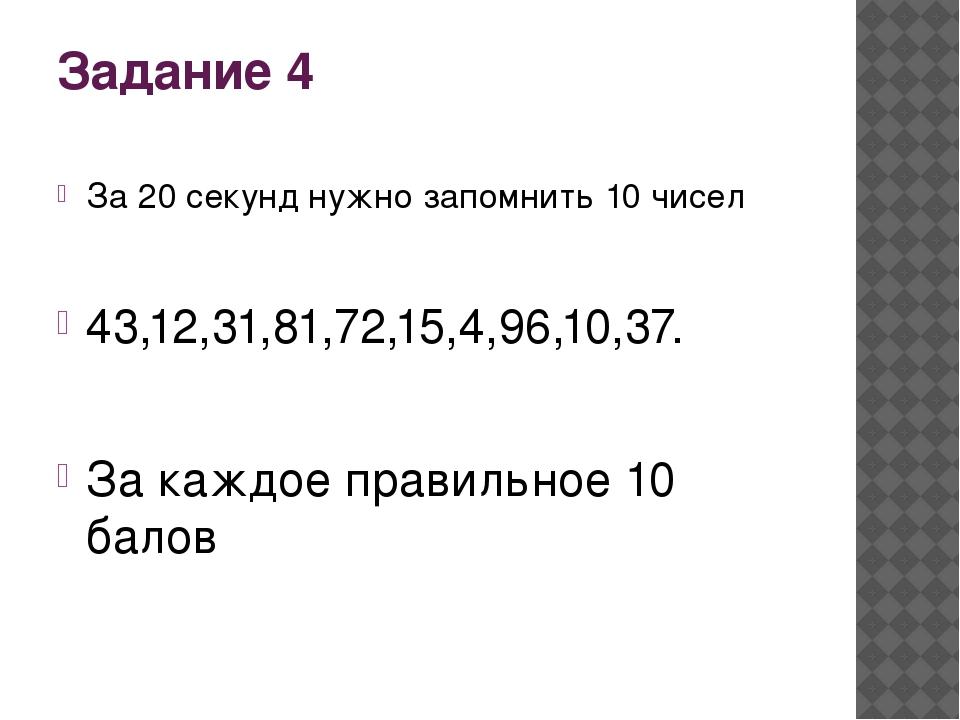 Задание 4 За 20 секунд нужно запомнить 10 чисел 43,12,31,81,72,15,4,96,10,37....