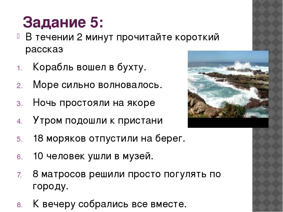 Задание 5: В течении 2 минут прочитайте короткий рассказ Корабль вошел в бухт...