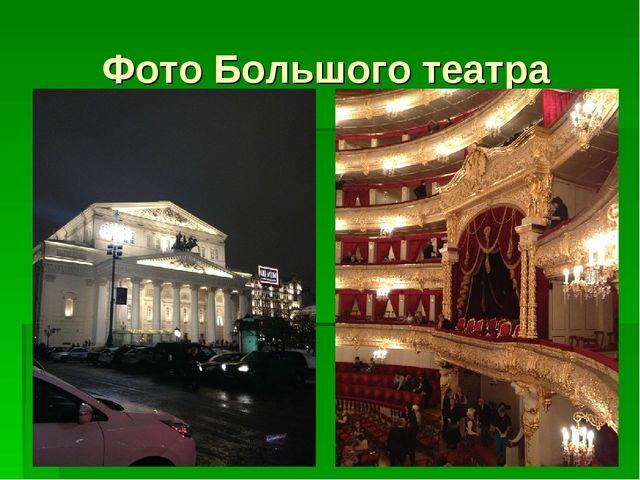 Фото Большого театра