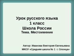 Урок русского языка 1 класс Школа России Тема. Местоимение Автор: Иванова Вик