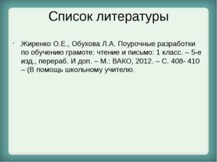 Список литературы Жиренко О.Е., Обухова Л.А. Поурочные разработки по обучению