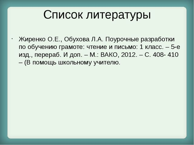 Список литературы Жиренко О.Е., Обухова Л.А. Поурочные разработки по обучению...