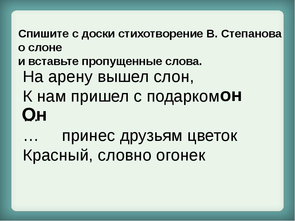 Спишите с доски стихотворение В. Степанова о слоне и вставьте пропущенные сл...