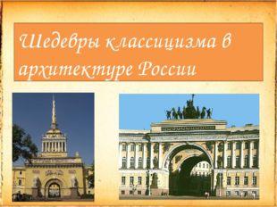 Шедевры классицизма в архитектуре России