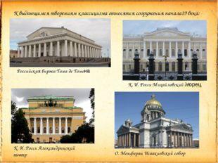 К выдающимся творениям классицизма относятся сооружения начала19 века: Россий