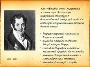 Карл Иванович Росси осуществил желание царя Александра 1 превратить Петербург