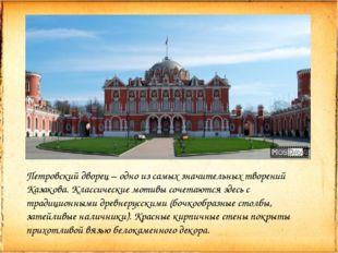 Петровский дворец – одно из самых значительных творений Казакова. Классически