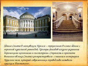 Здание Сената в московском Кремле – треугольное в плане здание с огромной куп
