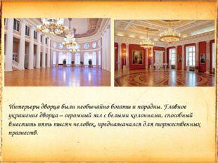 Интерьеры дворца были необычайно богаты и парадны. Главное украшение дворца –
