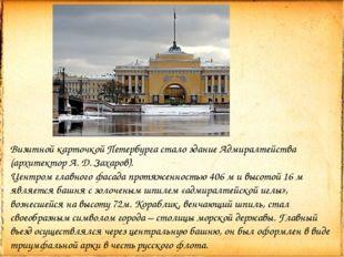 Визитной карточкой Петербурга стало здание Адмиралтейства (архитектор А. Д. З