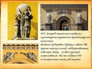 А.Д. Захаров тщательно продумал скульптурные украшения архитектурного комплек