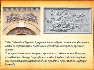 Иван Иванович Теребенев украсил здание двумя летящими фигурами славы со скрещ