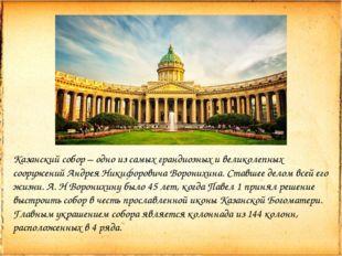 Казанский собор – одно из самых грандиозных и великолепных сооружений Андрея