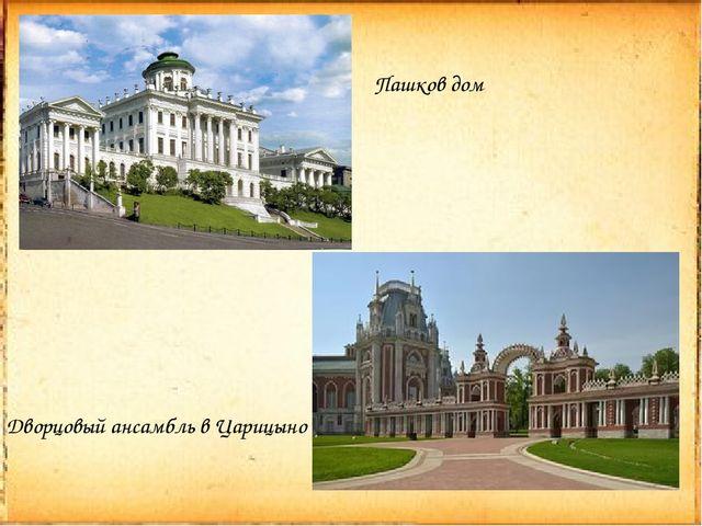 Пашков дом Дворцовый ансамбль в Царицыно